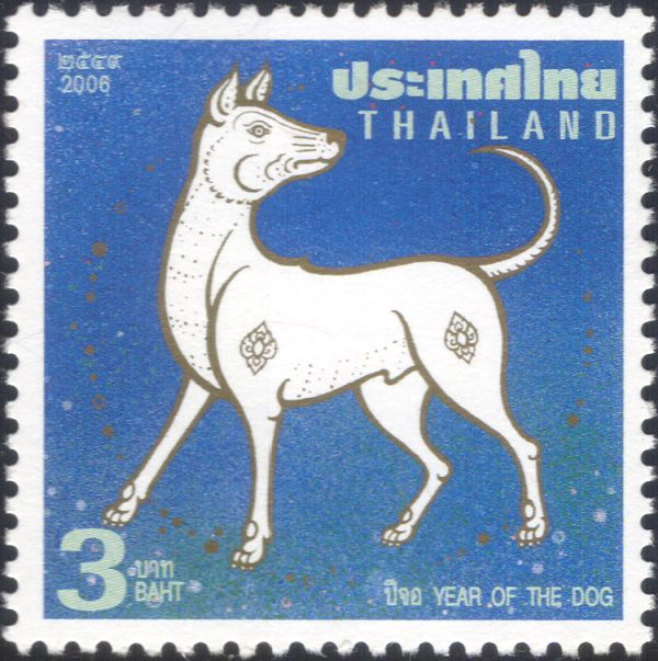 Thailand 2006 YO Dog/ Animals/ Nature/ Zodiac/ Fortune/ Greetings/ Luck/  Pets 1v (n45731)
